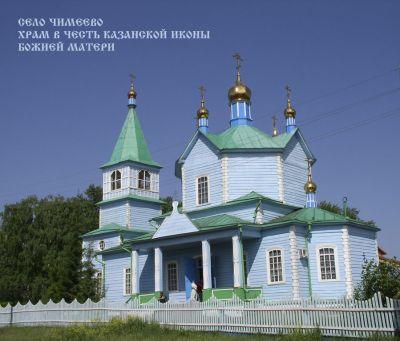 области в селе Чимеево.